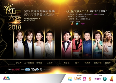 Star Awards(Guest Artistes)_DPS_2018_iWeekly_V1